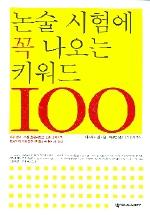 논술 시험에 꼭 나오는 키워드 100