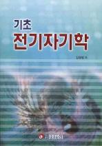 전기자기학 (기초)