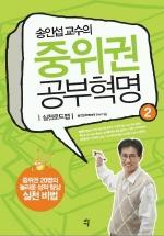 송인섭 교수의 중위권 공부혁명 2(실천로드맵)