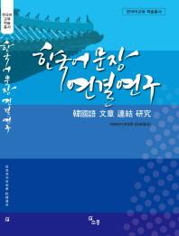 한국어 문장 연결 연구