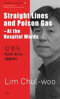 임철우: 직선과 독가스(Straight Lines and Poison Gas-Lim Chul-woo)