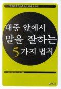 대중 앞에서 말을 잘하는 5가지 법칙