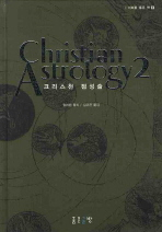 CHRISTIAN ASTROLOGY. 2(크리스천 점성술)