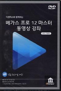디캠퍼스와 함께하는 베가스 프로 12 마스터 동영상 강좌(DVD)(인터넷전용상품)