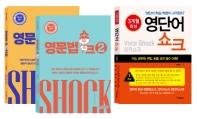 영문법 쇼크 1-2권 + 영단어 쇼크 세트
