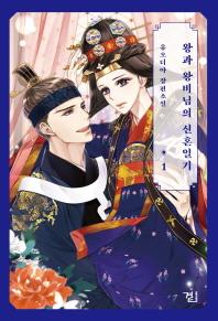 왕과 왕비님의 신혼일기. 1