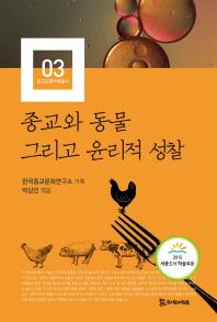 종교와 동물 그리고 윤리적 성찰