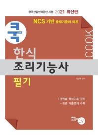 쿡 한식조리기능사 필기(2021)