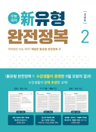 수능 국어 신유형 완전정복. 2