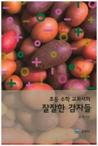 초등 수학 교과서의 잘잘한 감자들