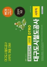 DTRO 대구도시철도공사 사무직 봉투모의고사 3회분(2021)