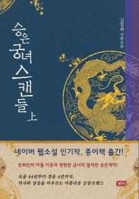 승은궁녀 스캔들(상)