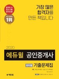 에듀윌 공인중개사 1차 회차별 기출문제집(2020)