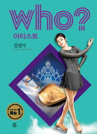 Who? 아티스트: 김연아