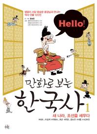 Hello! 만화로 보는 한국사. 1: 새 나라, 조선을 세우다