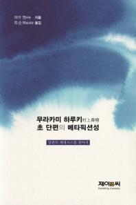 무라카미 하루키 초 단편의 메타픽션성