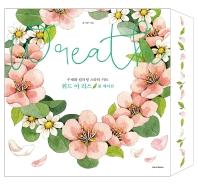위드 어 리스(봄 에디션)