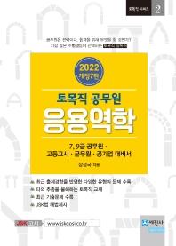2022 토목직 공무원 응용역학