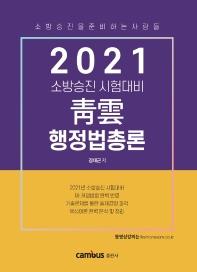 행정법총론 기본서(2021)