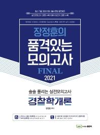 장정훈의 품격있는 모의고사 Final(경찰학개론)(2021)