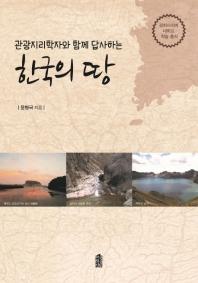 관광지리학자와 함께 답사하는 한국의 땅