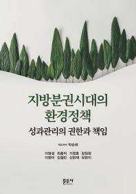 지방분권시대의 환경정책