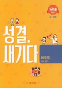 성결, 새기다 어린이교회. 1: 교사 가이드(2019 후반기)