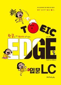 한글로 먼저 풀어보는 신 TOEIC EDGE 입문 LC