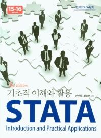 STATA 기초적 이해와 활용