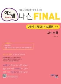 아샘 내신 파이널 고등 수학 고1 2학기 기말고사 10회분+부록(2020)