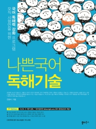 나쁜국어 독해기술(2021)