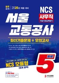 NCS 서울교통공사 사무직 직업기초능력평가 최신기출+모의고사 5회분(2020)