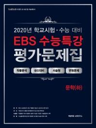EBS 수능특강 고등 문학(하) 평가문제집(2020)