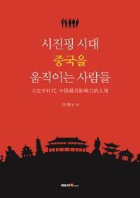 시진핑 시대, 중국을 움직이는 사람들