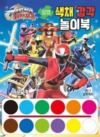 창의력을 키워 주는 파워레인저 닌자포스 색채 감각 놀이북
