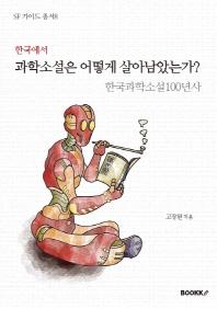 한국에서 과학소설은 어떻게 살아남았는가?