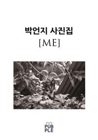 박언지 사진집 [ME]