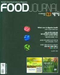 식품저널(2020년 12월호)