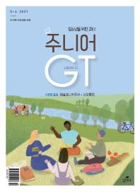 주니어 GT(2021년 5/6월)(격월간)