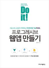 Do it! 프로그레시브 웹앱 만들기