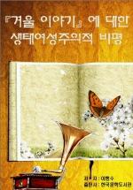 겨울 이야기에 대한 생태여성주의적 비평_이행수