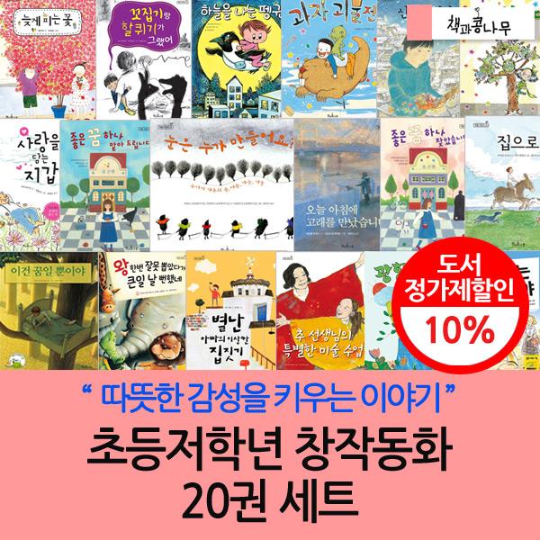 책과 콩나무 초등 저학년 창작동화 20권세트