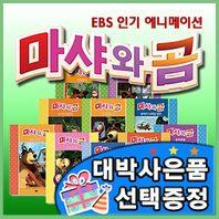 [최신판구성출고] 마샤와곰/전10권/ 마샤와 곰을 그림책/EBS 인기애니메이션 [이벤트]