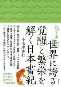 ねずさんの世界に誇る覺醒と繁榮を解く日本書紀