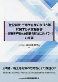 「登記制度.土地所有權の在り方等に關する硏究報告書~所有者不明土地問題の解決に向けて~」の槪要