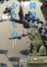 韓國のやきもの 先史から近代,土器から靑磁.白磁まで