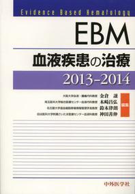 EBM血液疾患の治療 2013-2014