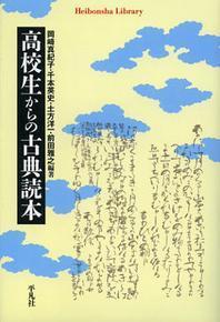 高校生からの古典讀本