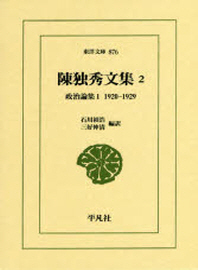 陳獨秀文集 2