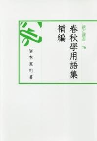 春秋學用語集 補編